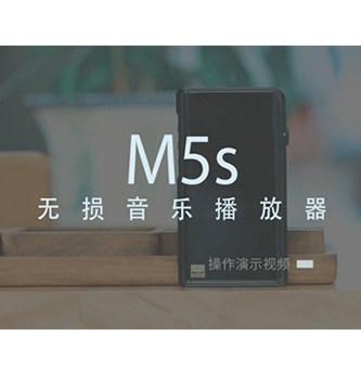 山灵M5s操作演示视频